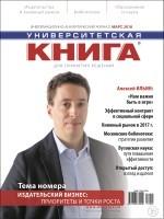 Готовится к выходу мартовский номер журнала «Университетская КНИГА»