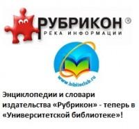 Энциклопедии и словари издательства «Рубрикон» - теперь в «Университетской библиотеке»!