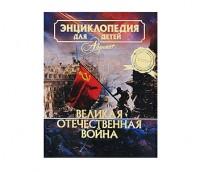 Детскую энциклопедию издательства «Аванта+» проверят на нацизм