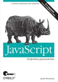 """Готовится к выходу! """"JavaScript. Подробное руководство, 6-е издание"""" легендарного Дэвида Флэнагана"""