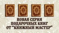Новинки в серии подарочных изданий книг от Книжного Мастера