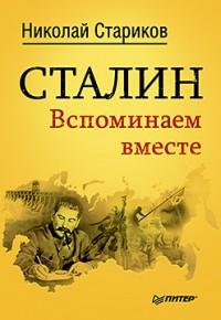 Книга «Сталин. Вспоминаем вместе» вошла в десятку главных нон-фикшн книг 2012 года по версии журнала Forbes.ru
