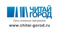 """Сеть магазинов """"Читай-город"""" обзавелась своим сайтом"""
