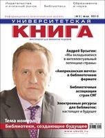 """Вышел №5 2010 журнала """"Университетская КНИГА"""""""