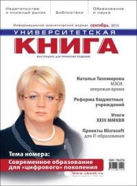 """Вышел свежий номер журнала """"Университетская КНИГА"""""""