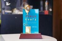 Подведены итоги конкурса «Новая детская книга-2012»