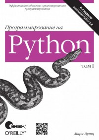 «Программирование на Python» Марка Лутца. Четвертое издание супербестселлера!