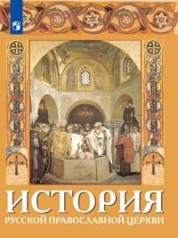 На сайте издательства «Просвещение» размещено учебное пособие «История Русской Православной Церкви»