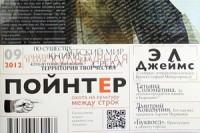 Книжная сеть «Буквоед» приступила к выпуску журнала