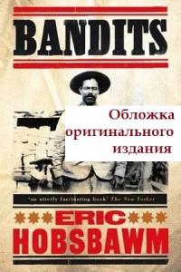 «Бандиты» Эрика Хобсбаума