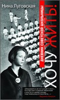 Дневник советской школьницы
