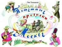 «Потешные прогулки по Москве» награждены дипломом премии «Образ книги»