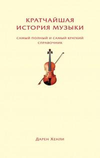 Музыкальные книги года
