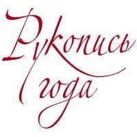 Объявлен шорт-лист литературной премии «Рукопись года» (сезон 2010-2011)