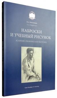 """2-е издание популярного пособия """"Наброски и учебный рисунок"""""""