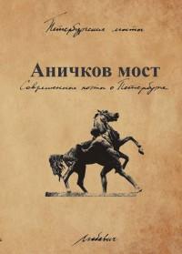Событие в литературной жизни Петербурга