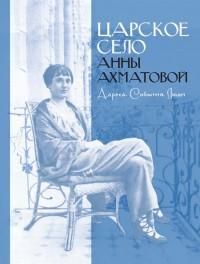 Презентация книги Царское Село Анны Ахматовой в г. Пушкине