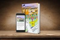 Управляющий директор Rothschild в СНГ написал детскую книгу