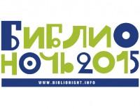 Объявлена программа акции «Библионочь-2015»