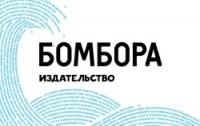Издательская группа «Эксмо-АСТ» запустила новый бренд «Бомбора»