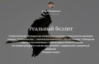 Книжный сервис Bookmate начал работу в Беларуси
