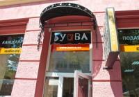Украинская сеть книжных «Буква» отвергает претензии со стороны Государственной фискальной службы