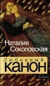 У нас в гостях Наталия Соколовская (14 апреля 18:00)