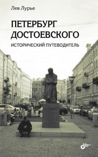 Осень в Петербурге Достоевского