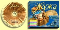 Вышла на диске музыкальная детская сказка «Жужа. Путешествие Драндулёта»