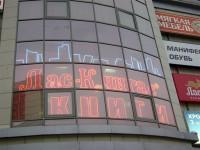 «ТОП-КНИГА» открыла еще один «Лас-Книгас» в Москве
