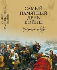 Презентация книги «Самый памятный день войны. Письма-исповеди»