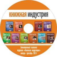 Редакционная подписка на журнал «Книжная индустрия» на 2012 год