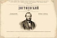 В Рунете открылся сайт, посвящённый жизни и творчеству Достоевского