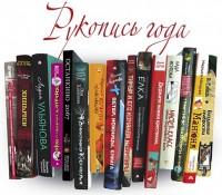 Объявлен короткий список премии «Рукопись года – 2016»