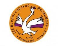 В Москве пройдет 3-й Всероссийский фестиваль детской книги