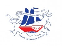 Стартовал всероссийский конкурс на самый читающий регион