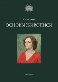 Основы живописи - Новое учебное пособие рекомендованное Академией Художеств