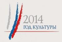 Совет Федерации подвел итоги Года культуры в России