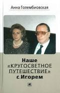 Презентация книги Анны Голембиовской «Наше «кругосветное путешествие» с Игорем» (15 апреля 18:00)