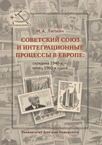 Охота переведена в Архив, или несколько слов о книге М. А. Липкина