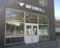 1 июня центр розничных продаж «Мир Бумаги» на Автозаводской возобновил работу!