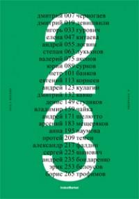 Впервые выходит книга о российских дизайнерах