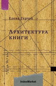 Новое издание по книжному дизайну