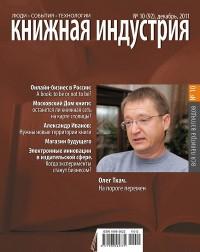 Вышел в свет декабрьский номер журнала «Книжная индустрия»