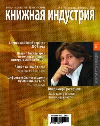 Вышел в свет новый номер журнала «Книжная индустрия» (№1, январь-февраль 2010)