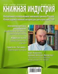 """журнал """"Книжная Индустрия"""", № 5, июнь 2011"""