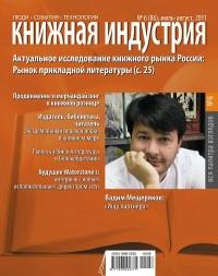Книжная Индустрия №6, июль-август