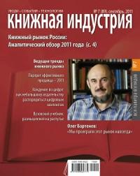 Вышел в свет сентябрьский номер журнала «Книжная индустрия»