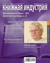 Вышел в свет октябрьский номер журнала «Книжная индустрия»