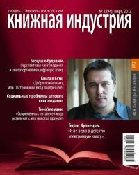 Вышел в свет новый номер журнала «Книжная индустрия» (№2, март 2012)
